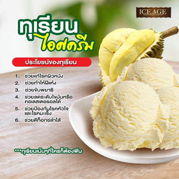 Asian favorite: durian ice cream