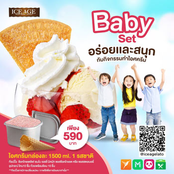 Ice cream children set